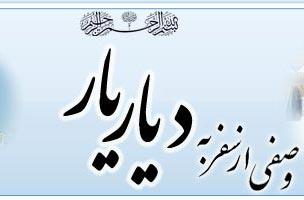 بسم الله الرحمن الرحیم    - وصفی از سفر به دیار یار